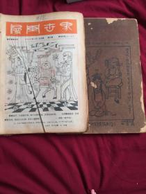 漫画世界(1986年第6期-第29期全)(自然发黄 装线)