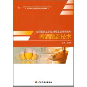 中等职业教育规划教材:啤酒酿造技术