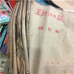 黑龙江日报(20多册合售)品自鉴