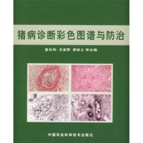 猪病诊断彩色图谱与防治