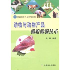 动物与动物产品检疫检验技术