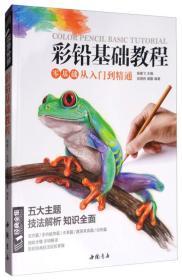 经典全集系列丛书:彩铅基础教程