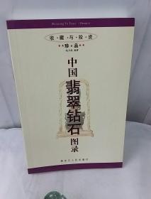 中国翡翠钻石图录