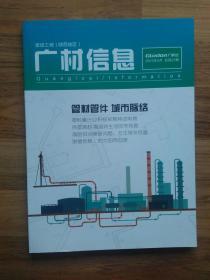 广村信息 2015年5月 总第27期 建设工程 陕西地区