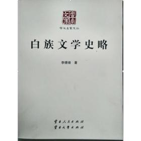 白族文学史略