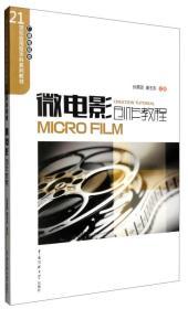 正版二手微电影创作教程孙茜芸中国传媒大学出版社9787565714368