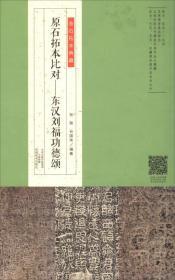 原石拓本比对-东汉刘福功德颂