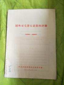 文革资料:国外对毛泽东思想的评论(16开,39页,66年出)