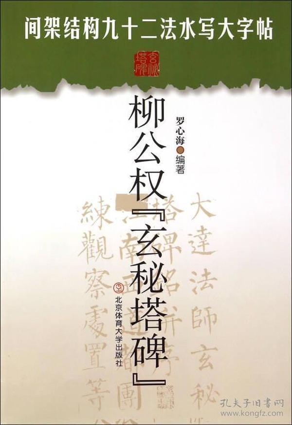 柳公权·玄秘塔碑