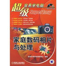 (新版)超级容易学--家庭数码相片与处理含1CD