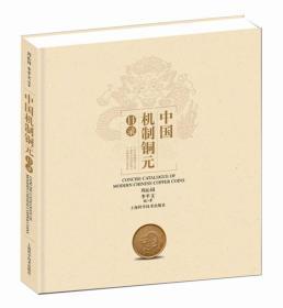 中国机制铜元目录