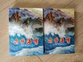 山呼海啸(上,下)