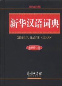 新华汉语词典(最新修订版)(双色缩印版)