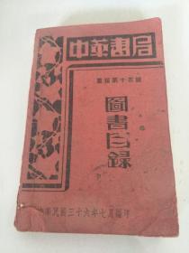 图书目录  重编第十三号  中华民国三十六年七月编印