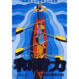 满29包邮 和谐力 打造和谐型企业 杨述奎 中国时代经济出版社 2007年01月