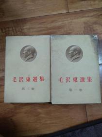 毛泽东选集日文版.第一卷 第三卷 合售