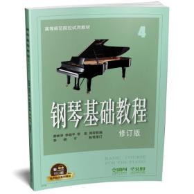 钢琴基础教程4 修订版 有声音乐系列图书
