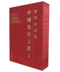 世界民间藏中国敦煌文献 第二辑 (8开精装 全二册