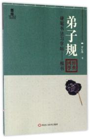 硬笔书法习字帖:弟子规(楷书)