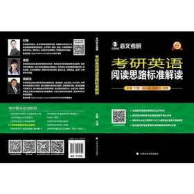 考研英语阅读思路标准解读附答案,两册合售,全新未拆封G