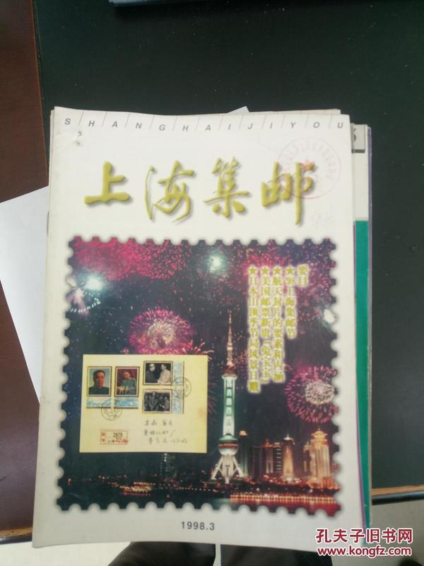 上海集邮1998.3