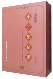 五场歌剧《小二黑结婚》(套装共2册)