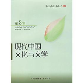 现代中国文化与文学(第3辑)