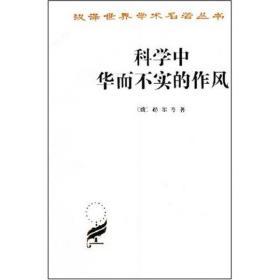 汉译世界学术名著丛书---科学中华而不实的作风