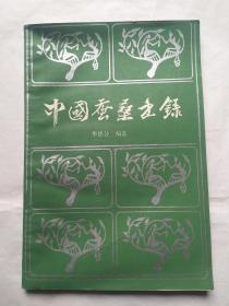 中国蚕桑书录