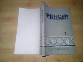 中国少数民族经济问题研究( 7 )论文集