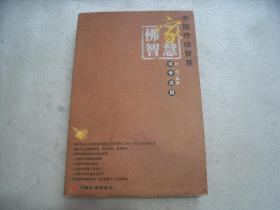 佛家智慧活学活用(中国传统智慧)【132】