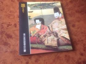 徳川美术馆藏品抄  5  雏道具