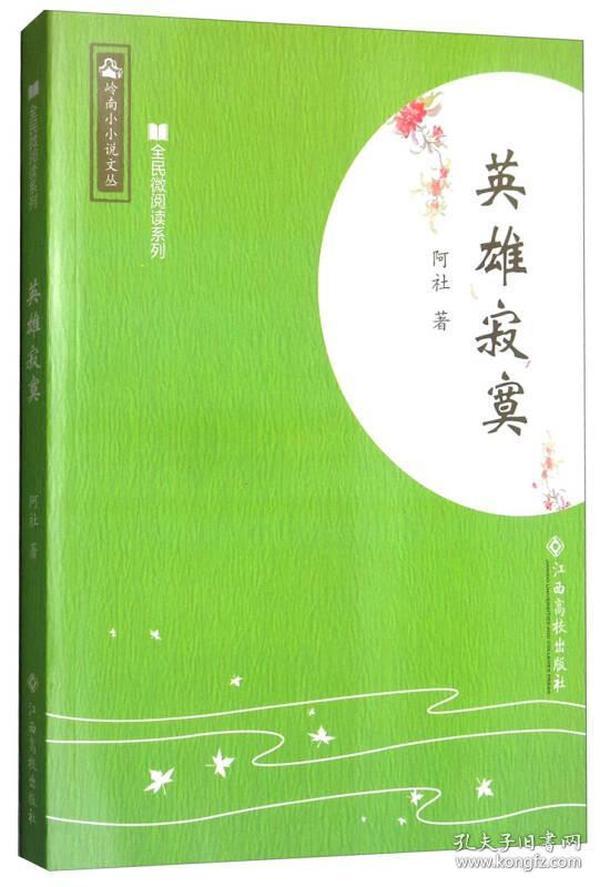 英雄寂寞/全民微阅读系列/岭南小小说文丛