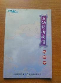 新仙剑奇侠传 光盘两张A、B  +一本说明书