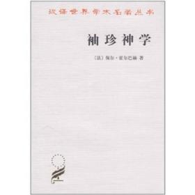 汉译世界学术名著丛书---袖珍神学