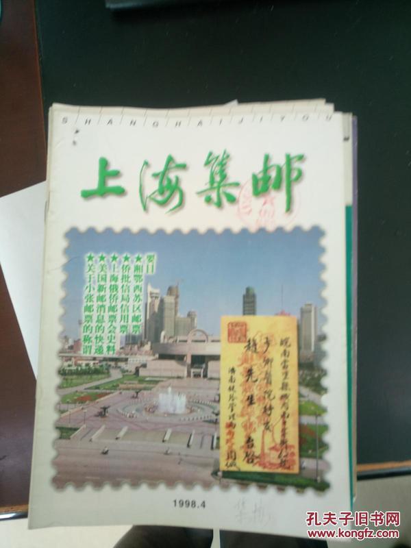 上海集邮1998.4