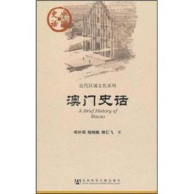 澳门史话:A Brief History of Macao