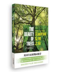 美丽的树发现之旅:英国皇家植物园鼎荐200余幅稀世绝美图片