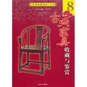 古典家具收藏与鉴赏 吕九芳 南京出版社 9787807186786