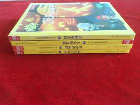 中国国家地理博物馆丛书 2、3、5、6