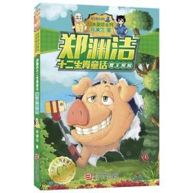 郑渊洁十二生肖童话:猪王照相