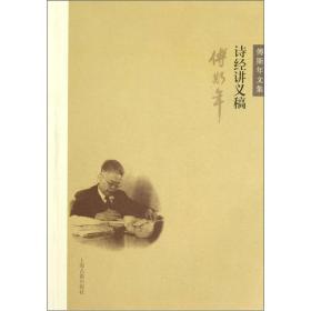 《诗经》讲义稿:傅斯年文集