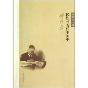 民族与古代中国史
