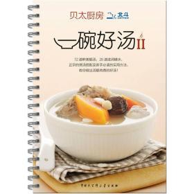 贝太厨房-一碗好汤II:一碗好汤2