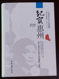 纪实惠州 : 一位报告文学作家寓惠20年作品选粹(1993~2013)
