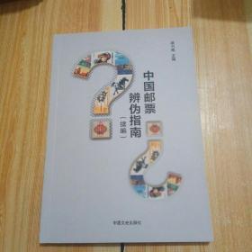 中国邮票辨伪指南(续编)