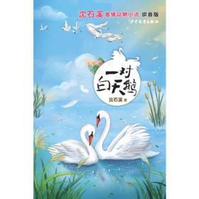 新书--沈石溪激情动物小说(拼音版):一对白天鹅