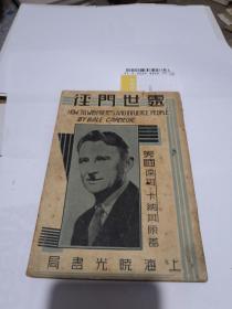处世门径【民国28年初版,第一页缺一角】