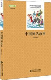 中国神话故事/语文新课标必读丛书