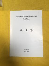 当代中国马克思主义政治哲学理论建构学术研讨会论文集
